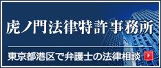 虎ノ門法律特許事務所HP